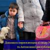 Допомога переселенцям