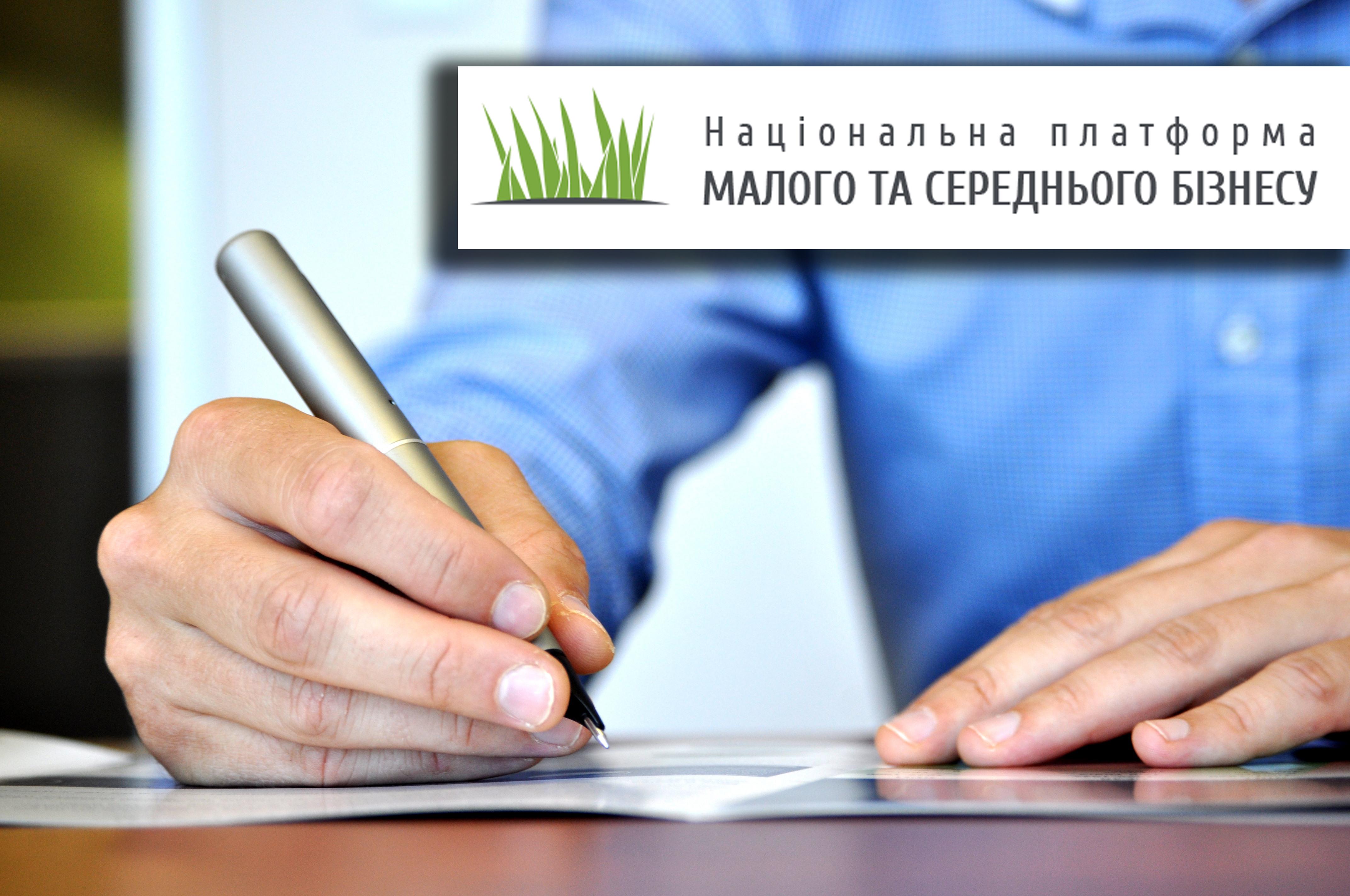 Національна платформа МСБ